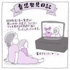 2歳児に対する、言葉の伝わり方。【新米ママ つぶみとほにゅの「育児発見日記」】