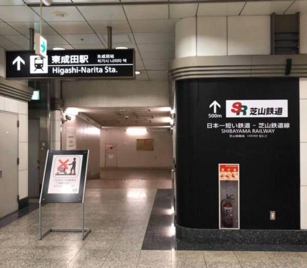 京成電鉄のひみつ通路と旧成田空港駅にいってきました