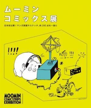 貴重なマンガの原画280点を展示 ムーミン75周年記念「ムーミン コミックス展」