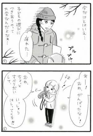 ふとした優しさにキュン!週末の公園遊び【俺と女とときどき兄貴・57】