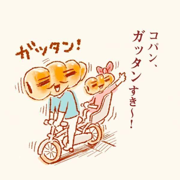 【俺はパパパン第9話】自転車の「ガッタン(段差)」が好きなコパン。張り切るパパパンに、もっと好きなものを告白し…?