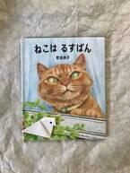 見守る成長と、猫好きのための猫の絵本