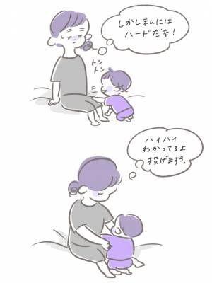 男の子との遊びはハードだぞ!〜寝かしつけ編〜