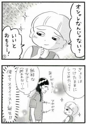 俺サマ次男、アサガオでママをスタイリング!?【俺と女とときどき兄貴・69】