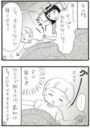 2段ベッドで眠れない次男と、映画館ごっこでほっこり【俺と女とときどき兄貴・71】