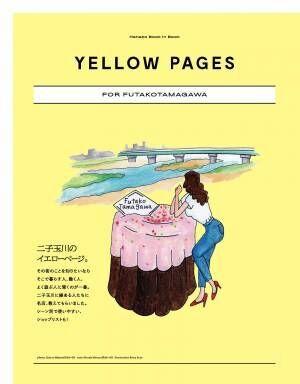 Hanakoシティガイド『ほっとする、二子玉川。』、7/26発売!二子玉川のおしゃれグルメスポット多数。
