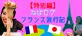 なっとう娘の「ねばログ」【特別編】フランス旅行記