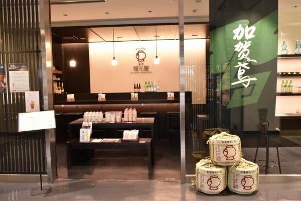 〈福光屋 丸の内店〉の「甘酒氷」でひんやり夏バテ予防!