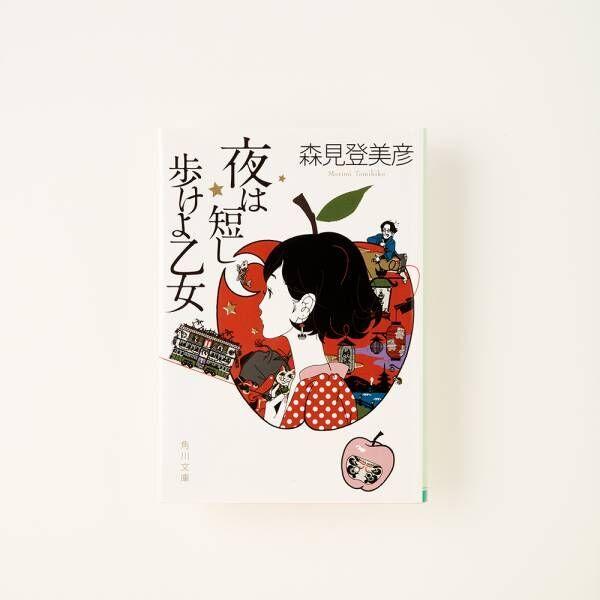 小説やエッセイに登場する、京都の喫茶店4軒。『夜は短かし歩けよ乙女』初デートの待ち合わせ場所も。