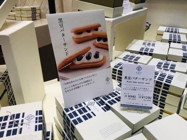 国産バターを使った〈弘乳舎 TOKYO〉の和×洋菓子をチェック!