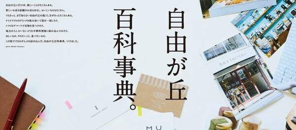 10/7発売 Hanako CITYGUIDE『自由が丘百科事典。』、立ち読みページ大公開!