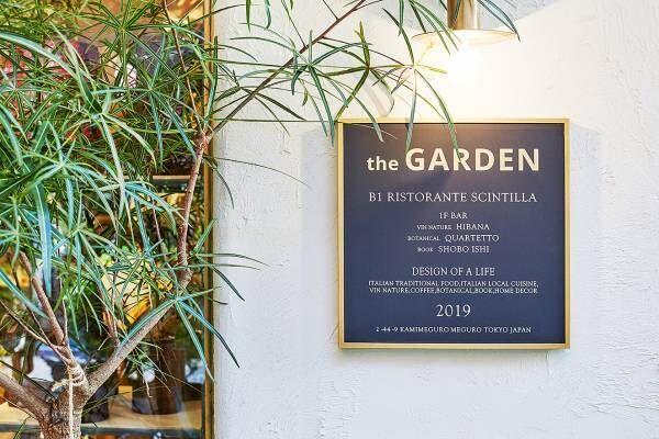 中目黒に〈the GARDEN〉がオープン!レストラン、ワインショップ、本屋など5つの複合型店舗。