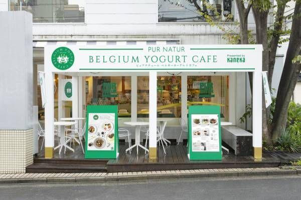 代官山のカフェ〈PUR NATUR BELGIUM YOGURT CAFE〉でベルギーヨーグルト×二つ星シェフがコラボ。