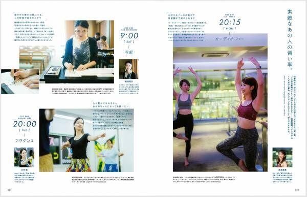 10/28発売 Hanako『自分を高める学びの場へ』特集、立ち読みページ大公開!