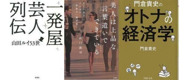 元SDN48のライター・作家 大木亜希子さんがおすすめするビジネス書4冊!仕事論や経済、教養など。