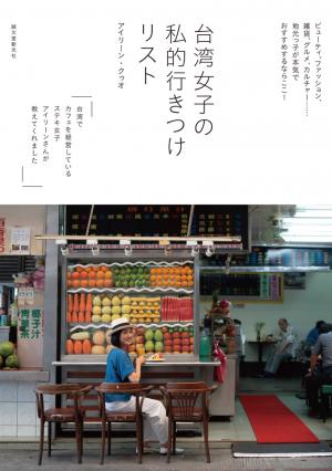 台湾風のお米ブランチの料理教室が〈誠品生活日本橋〉で開催。