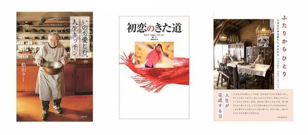 活躍中の女性業界人3人に聞く!恋愛観に影響を与えた本とは?