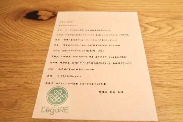 贅沢なのにコスパ最高!和とイタリアンが融合した〈代官山 レガーレ〉がオープン。