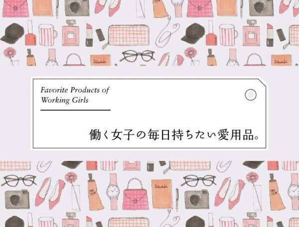 働く女子のリアル愛用コスメを紹介!職種ならではのアイテム&使い方に注目。
