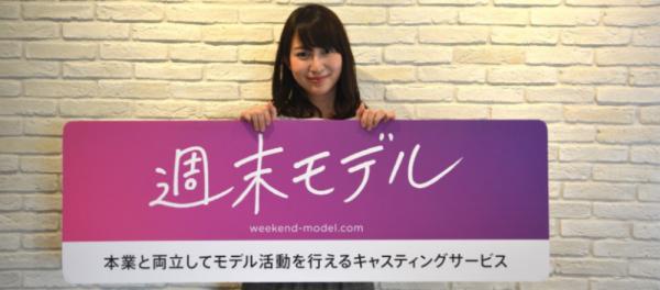 人生を変えるかもしれない!?「副業」について知る。週末モデル広報部長・下田奈奈さん