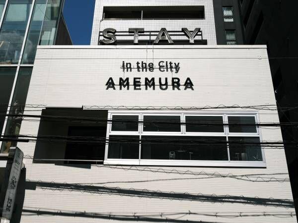 大阪アメ村のカルチャー満載なリノベホテル 〈STAY in the City AMEMURA〉に宿泊。