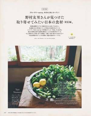 Hanako『福岡シティガイド』特集、5/28発売。