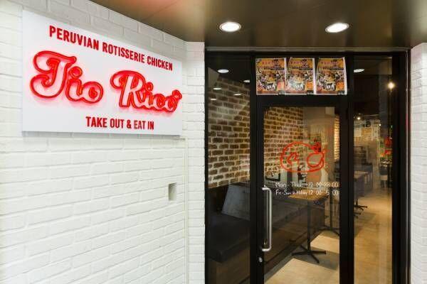 渋谷にペルー名物のロティサリーチキン専門店〈Tio Rico〉がオープン!テイクアウトも可能。