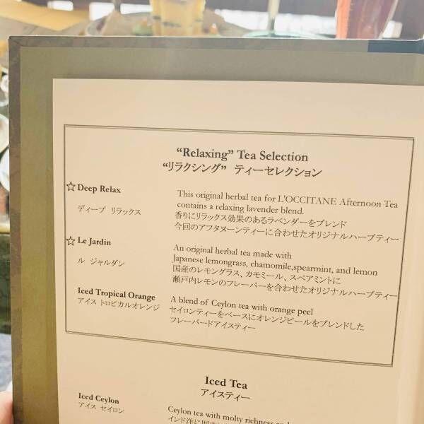 〈ホテル椿山荘東京〉で癒しのひととき。「ロクシタン リラクシングアフタヌーンティー」。