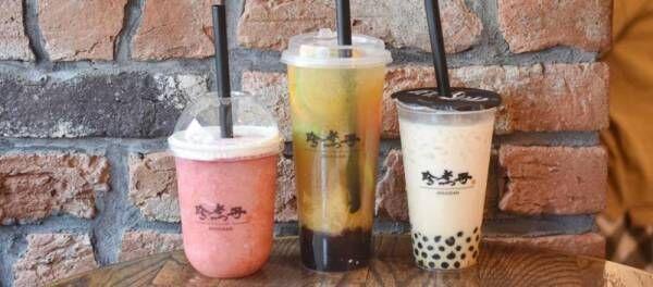 台湾発の大人気タピオカミルクティー店〈珍煮丹〉。渋谷に日本1号店オープン!