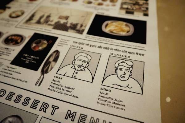 食卓で旅するカレー居酒屋〈YELLOW〉が、グランフロント大阪にニューオープン!そのストーリーがおもしろい。