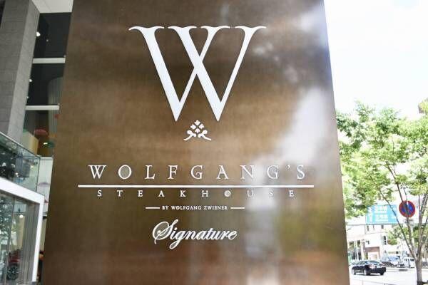 世界初出店!〈ウルフギャング〉新ブランドが、青山にオープン!