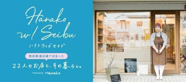 西武線沿線の暮らしを発信する特設Webサイト「Hanako w/ Seibu ー22人のお店と、その暮らし。ー 」を開設!