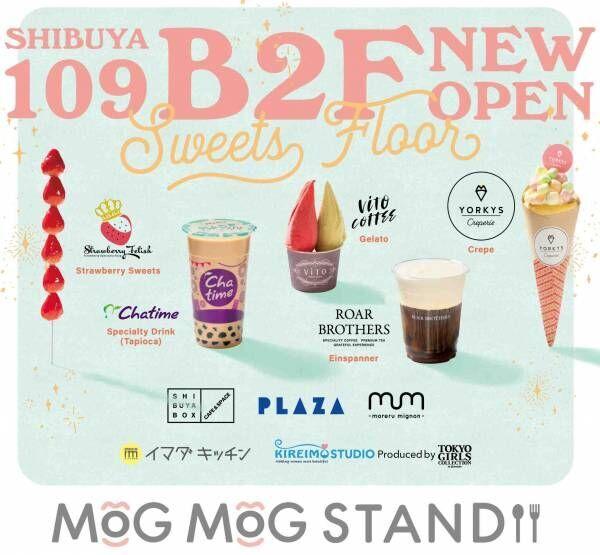 〈SHIBUYA109〉地下2階に、溜まれるスイーツフロア〈MOG MOG STAND〉がオープン!