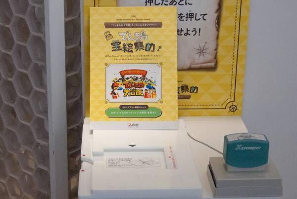 東急プラザ銀座の〈METoA Ginza〉で『でんき島の大冒険』開催中。