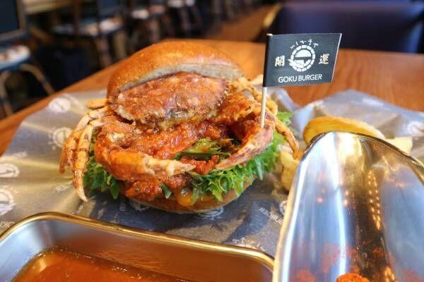 """""""有頭海老""""と""""蟹""""を丸ごと挟んだ「開運バーガー」が〈いしがまやGOKU BURGER〉から登場!"""