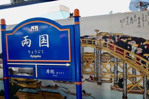 "JR両国駅""幻の3番線ホーム""で、熱燗&おでん!〈おでんで熱燗ステーション〉が期間限定で登場。"
