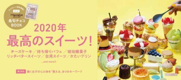 1/28発売 Hanako『2020年 最高のスイーツ!』特集、立ち読みページ大公開!