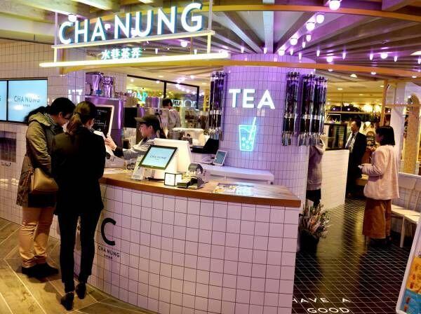 個性的なスイーツティーを仕掛ける台湾発ティーショップ〈CHA NUNG〉が〈ルミネエスト新宿〉に誕生。