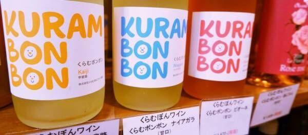 山梨県産ワインと県産食材の試食イベント『新・マリアージュのススメ』が開催。