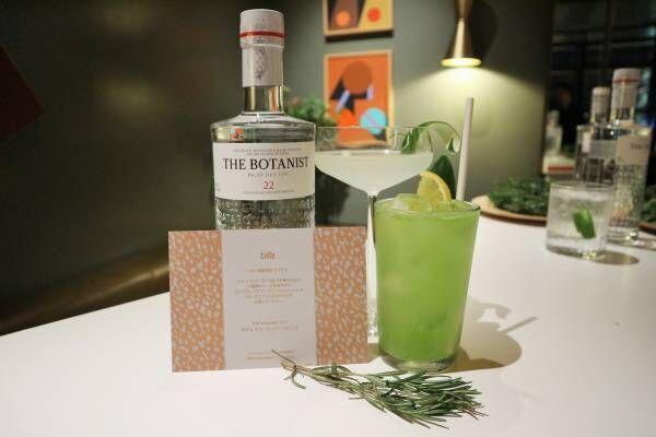 クラフトジン「The Botanist」×〈bills 銀座〉のコラボカクテルを試飲!
