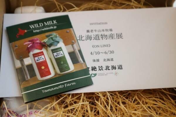 北海道〈養老牛山本牧場〉直送の新鮮ミルクで、毎日を元気に。