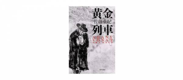 """話題の「ツイッター文学賞」受賞作品3冊!""""つぶやき""""が決める、年間ベスト小説とは。"""