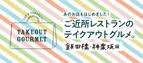 【5/8店舗追加】ご近所レストランのテイクアウトグルメ。飯田橋・神楽坂編