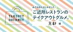 【5/26店舗追加】ご近所レストランのテイクアウトグルメ。京都編