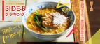 細川芙美の「SIDE-Bクッキング」第7回:惣菜頼りの、冷製餃子坦々麺。