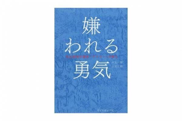 働く女子に聞いた『影響を受けた本』4冊。やりたいことを仕事にして生きる女子が、勇気をもらった言葉とは?