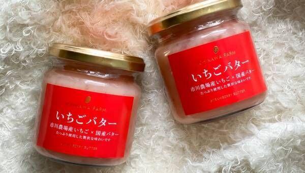 「滋賀県ご当地モール」で、大人気のいちごバターと、名水で仕上げたもっちり食パンをお取り寄せ。