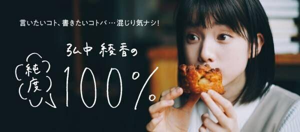 「弘中綾香の純度100%」1周年記念インスタライブを開催!IGTVにてダイジェスト公開中。