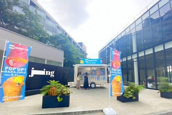 日本で食べられる最後のチャンス!台湾発かき氷スイーツ〈ICE MONSTER〉が原宿&大阪でポップアップストアを開催中!