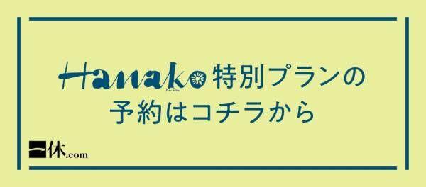 【Hanako特別プラン有り】開放感あふれるお部屋バルコニーが人気!丸の内〈パレスホテル東京〉に贅沢ステイ!